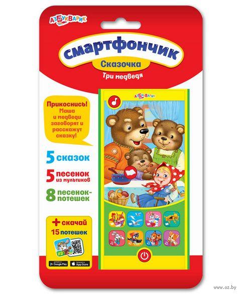 """Музыкальная игрушка """"Смартфончик. Три медведя"""" — фото, картинка"""
