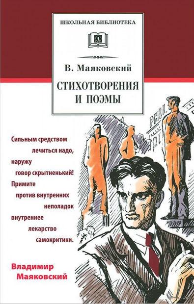 В. Маяковский. Стихотворения и поэмы. Владимир Маяковский