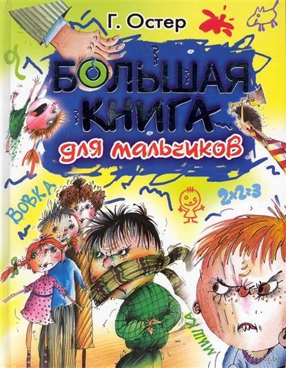 Большая книга для мальчиков. Григорий Остер