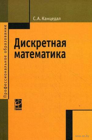 Дискретная математика. Сергей Канцедал