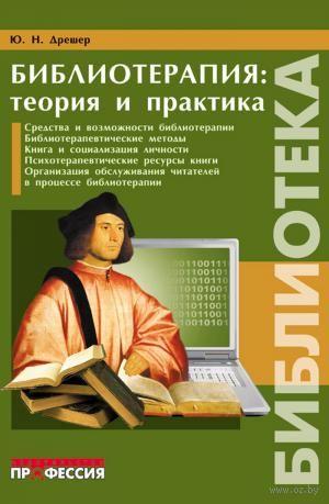 Библиотерапия. Теория и практика. Ю. Дрешер