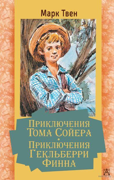 Приключения Тома Сойера. Приключения Гекльберри Финна — фото, картинка