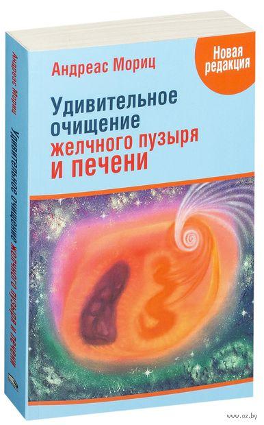 Удивительное очищение желчного пузыря и печени. Андреас Мориц
