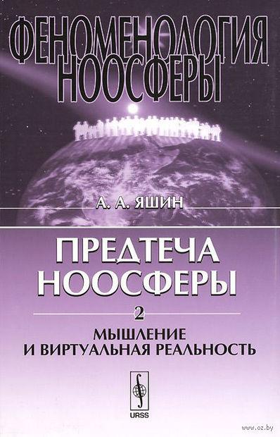Феноменология ноосферы. Предтеча ноосферы. Часть 2. Мышление и виртуальная реальность (в 2-х частях) — фото, картинка