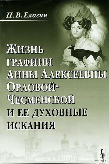Жизнь графини Анны Алексеевны Орловой-Чесменской и ее духовные искания — фото, картинка