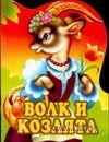 Волк и козлята (м). Алексей Толстой