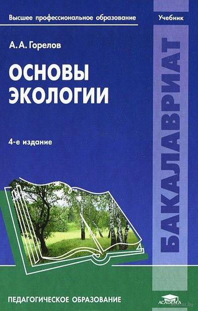 Основы экологии. Анатолий Горелов