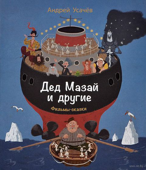 Дед Мазай и другие. Андрей Усачев