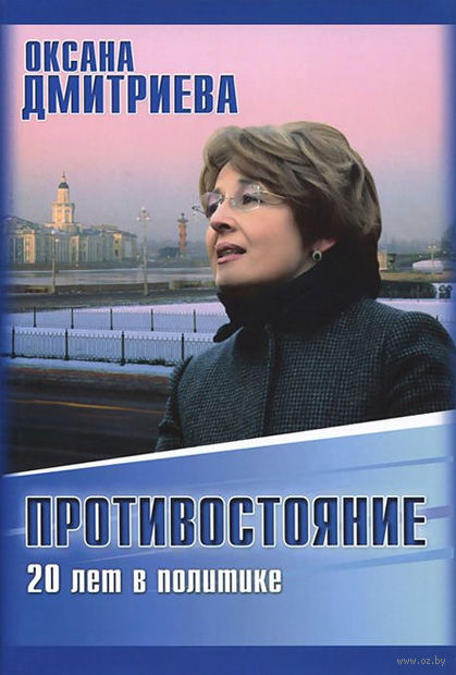 Противостояние. 20 лет в политике. Оксана Дмитриева
