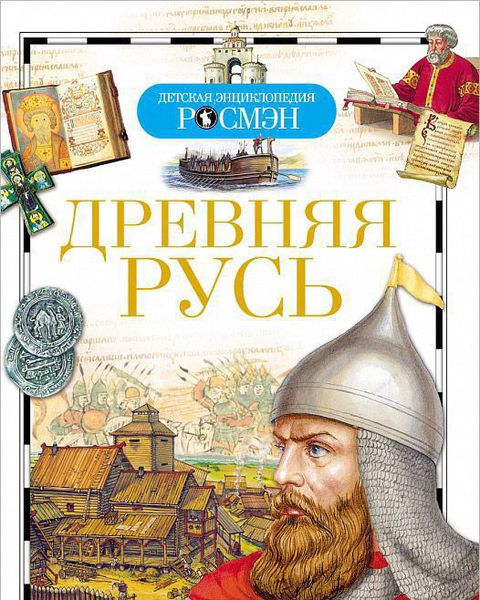 Древняя Русь. Валерий Алешков