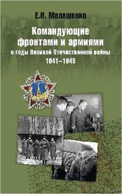 Командующие фронтами и армиями в годы ВОВ 1941-1945. Евгений Малашенко