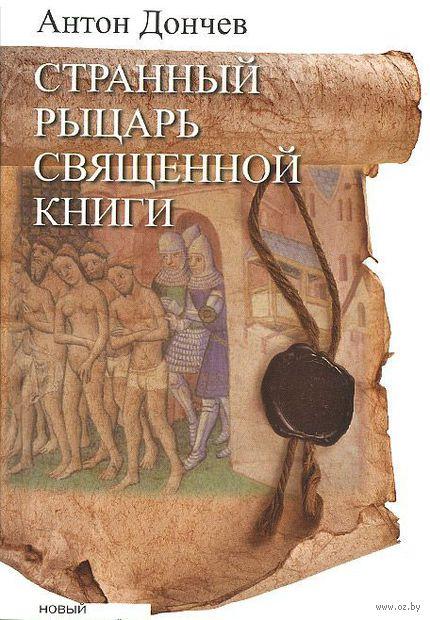 Странный рыцарь Священной книги. Антон Дончев