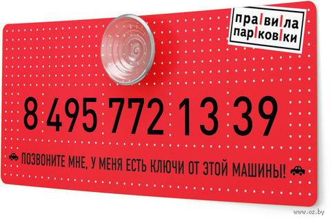 """Визитная карточка """"Правила парковки"""" (красная, арт. 03-00010)"""