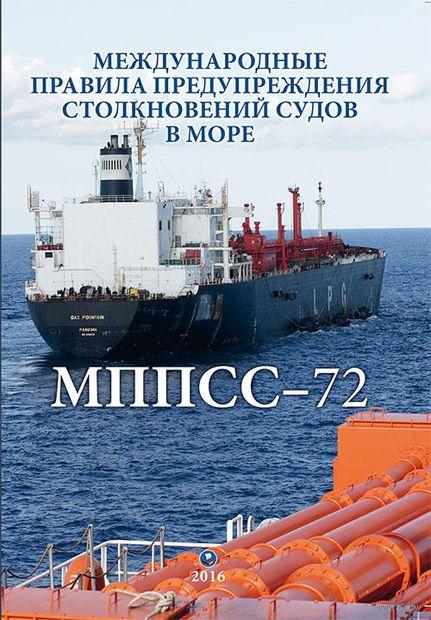 Международные правила предупреждения столкновений судов в море