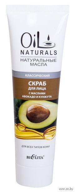 """Скраб для лица с маслами авокадо и кунжута """"Классический"""" (100 мл) — фото, картинка"""