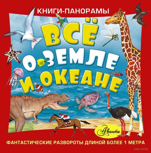 Все о Земле и океане (комплект из 3 книг). Николас Харрис