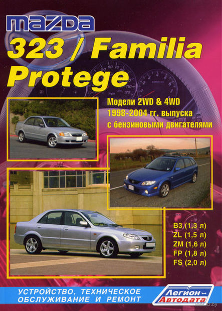 Mazda 323 / Familia / Protege. Модели 1998-2004 гг. Устройство, техническое обслуживание и ремонт — фото, картинка
