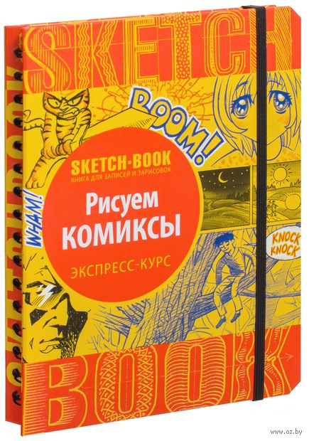 Sketchbook. Рисуем комиксы. Экспресс-курс — фото, картинка