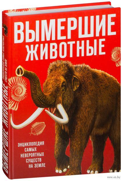 Вымершие животные — фото, картинка