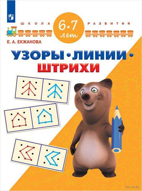 Узоры, линии, штрихи. Для детей 6-7 лет — фото, картинка