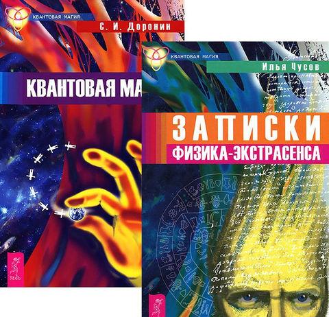 Записки физика-экстрасенса. Квантовая магия (комплект из 2-х книг) — фото, картинка