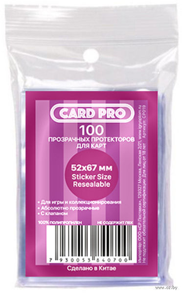 "Протекторы ""Card-Pro. Sticker Size Resealable"" (52х67 мм; 100 шт.) — фото, картинка"