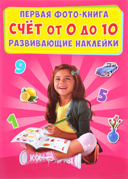 Первая фото-книга. Счёт от 0 до 10. Развивающие наклейки — фото, картинка