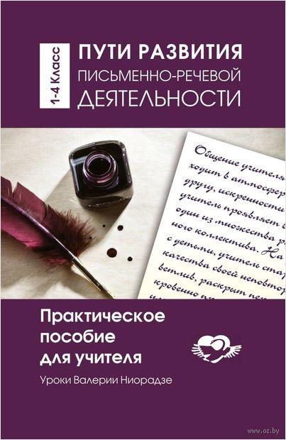 Пути развития письменно-речевой деятельности. Практическое пособие для учителя. 1-4 классы — фото, картинка