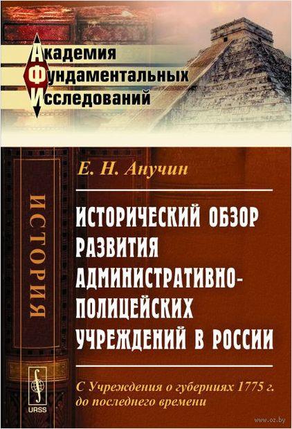 Исторический обзор развития административно-полицейских учреждений в России — фото, картинка