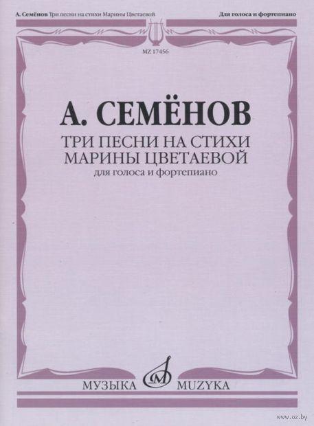 Семёнов. Три песни на стихи Марины Цветаевой. Для голоса и фортепиано — фото, картинка