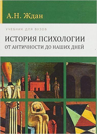 История психологии от Античности до наших дней — фото, картинка