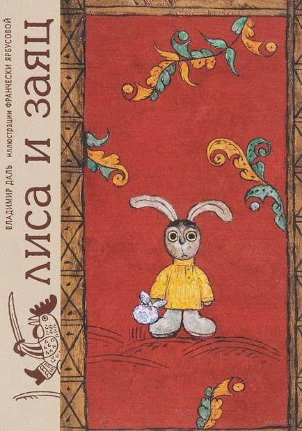 Лиса и заяц — фото, картинка