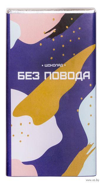 "Шоколад молочный ""Без повода"" (50 г) — фото, картинка"