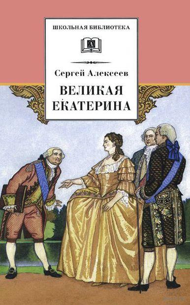 Великая Екатерина. Сергей Алексеев