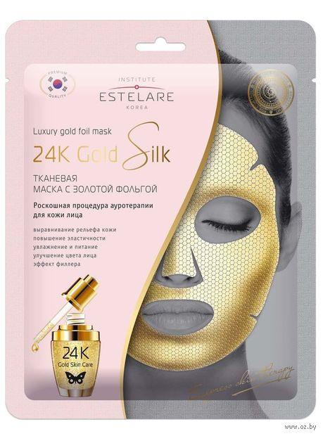 """Тканевая маска для лица """"24K Gold Silk. Выравнивающая"""" (25 г) — фото, картинка"""
