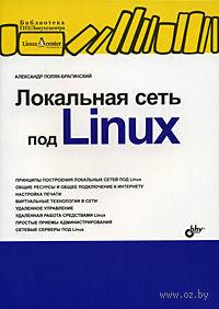Локальная сеть под Linux. Александр Поляк-Брагинский