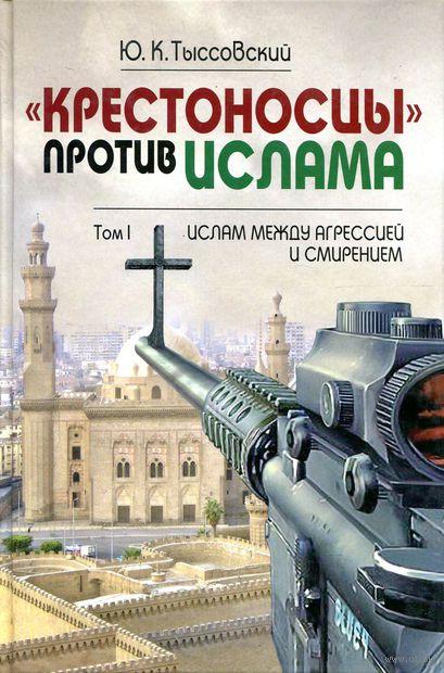 """""""Крестоносцы"""" против ислама (в двух книгах). Ю. Тыссовский"""