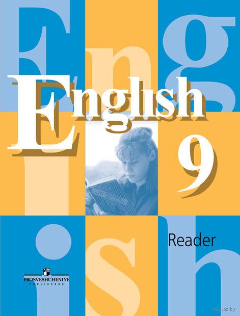 гдз по английскому языку 7 класс кузовлев 2018 год reader