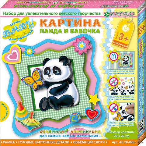 """Картина-аппликация """"Панда и бабочка"""" — фото, картинка"""