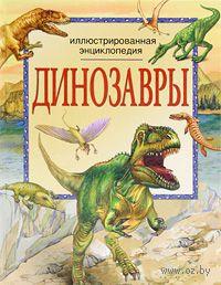 Динозавры. Иллюстрированная энциклопедия — фото, картинка
