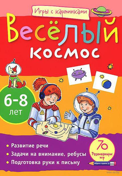 Веселый космос. 6-8 лет — фото, картинка