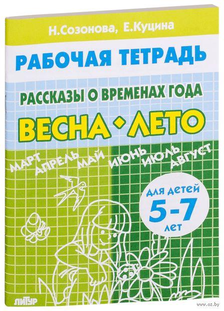 Рассказы о временах года. Весна. Лето. Рабочая тетрадь. Для детей 5-7 лет. Екатерина Куцина, Надежда Созонова