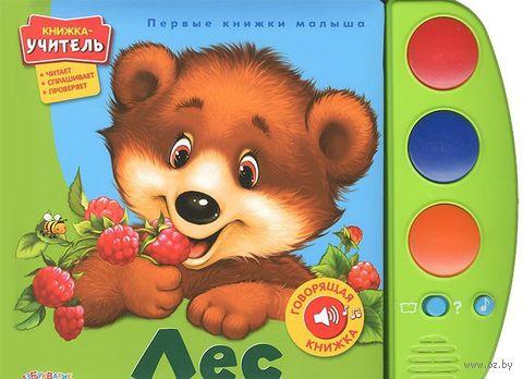 Леc. Книжка-игрушка. Валерия Зубкова