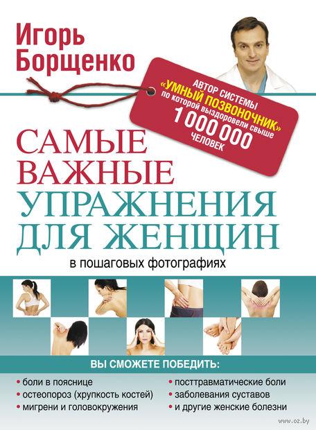 Самые важные упражнения для женщин в пошаговых фотографиях. Игорь Борщенко