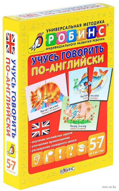 Учусь говорить по-английски (набор из 30 карточек). Татьяна Клементьева