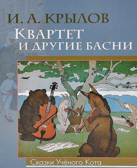 Квартет и другие басни. Иван Крылов