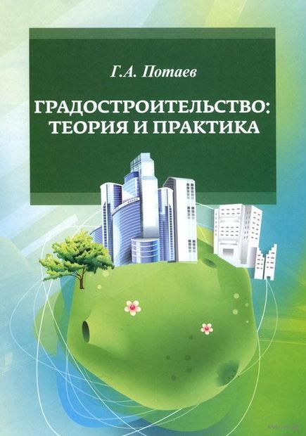 Градостроительство. Теория и практика. Георгий Потаев