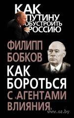 """Как бороться с """"агентами влияния"""". Филипп Бобков"""