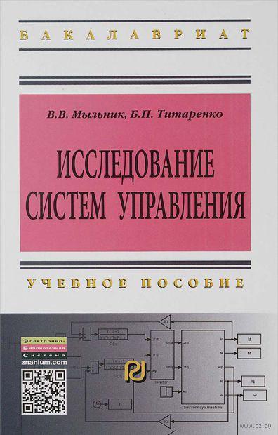 Исследование систем управления. Б.  Титаренко, В. Мыльник