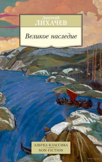 Великое наследие. Дмитрий Лихачев